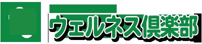 信州 信濃町ふれあい広場「ウェルネス倶楽部」